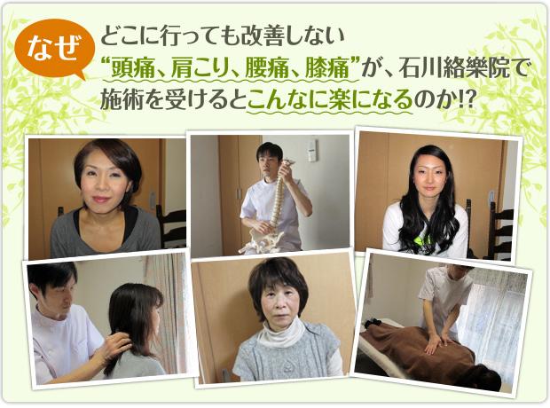 頭痛や肩こり、腰痛などの症状が石川絡樂院の整体ならこんなに改善されます