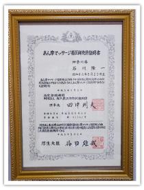 国家資格の証書