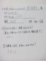 肩こりでお悩みの宮川様(30代/八王子市在住)直筆メッセージ