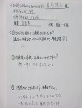 腰痛でお悩みの白石様(40代/自営業/八王子市在住)直筆メッセージ