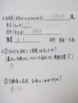 腰痛でお悩みの田所様(70代/農業/相模原市在住)直筆メッセージ
