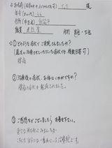 腰痛でお悩みのT.T様(40代/建設業/埼玉県飯能市在住)直筆メッセージ