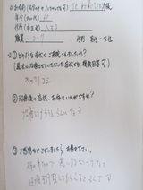 ギックリ腰でお悩みのT・T様(60代/コック/八王子市在住)直筆メッセージ