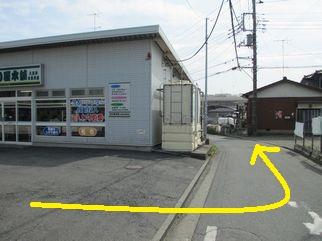 整体院への行き方(陣馬街道から細い道へ)