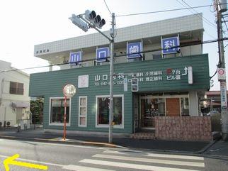 整体院への行き方(陣馬街道の歯科医院)