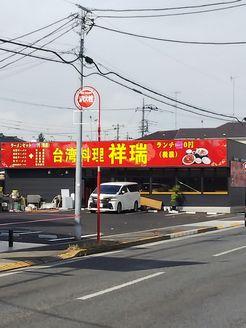 整体院への行き方(陣馬街道の台湾料理屋)